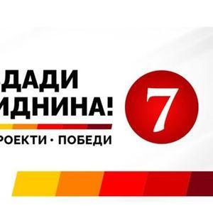 ВО ЖИВО: Митинг на ВМРО-ДПМНЕ во Лисиче