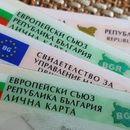 Документите се монтирани, лице Даниела Арсовска од Скопје не постои во системот на МВР на Р.Бугарија