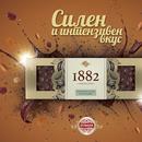 """Европа го претстави брендот """"1882"""": премиум чоколадо со врвни состојки!"""