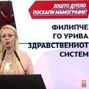 (ВИДЕО) ВМРО-ДПМНЕ: Нов скандалозен тендер за набавка на мамографи