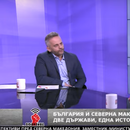 """Бугарскиот новинар, Огњанов ја нарекува Македонија – """"Југозападна Бугарија"""""""