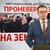 Трипуновски: Поранешен функционер на СДСМ и близок човек на Заев и Спасовски проневерил скоро 300.000 евра