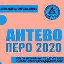 """Во тек е конкурсот за доделување на наградата за поезија """"Антево перо"""""""