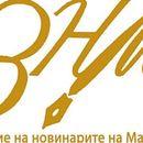 ЗНМ со осуда за односот на вработените во Уставниот суд кон новинарите