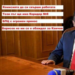 Борисов не ме побарал за Камчев, добрососедството го градиме, имаме поддршка и нема враќање назад!