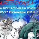 """""""ЏифониМакедонија"""" по седми пат во Скопје"""