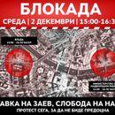 ВМРО ДПМНЕ и денес ќе блокира улици: Се бара оставка од Заев во 15 градови ширум земјата