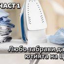 Любо забрави да изключи ютията на ЦСКА