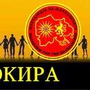 """""""Македонија-Блокира"""" го подржува и ќе учествува на денешниот протест организиран од ВМРО-ДПМНЕ"""