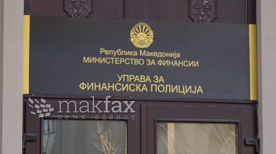 Предлог законот за Финансиска полиција испретен на усвојување во Собранието