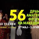 Драмски аматерски фестивал од 27 мај до 1 јуни во Кочани