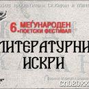 """Меѓународен поетски фестивал """"Литературни искри"""" во Гостивар"""