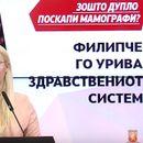 (Видео) Андоновска : На повидок нов скандалозен тендер за набавка на мамографи