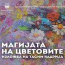 """Самостојна изложба """"Магијата на цветовите"""" на Tасим Кадрија во Софија"""