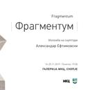 Изложба на скулптури во МКЦ на македонскиот скулптор Aлександар Eфтимовски