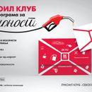 Нова програма за лојалност за физички лица од ЛУКОИЛ Македонија