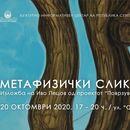 """Изложба """"Метафизички слики"""" на Иво Пецов во КИЦ на РСМ во Софија"""