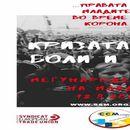 """""""Кризата не боли и нас"""" – ССМ го одбележува Меѓународниот ден на млади"""