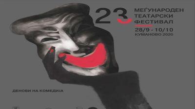 """Почна фестивалот """"Денови на комедија"""" во кумановскиот Центар за култура"""
