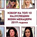 Прогласени најуспешните менаџерки за 2019 година