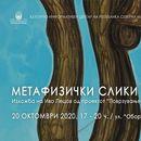 """""""Метафизички слики"""" – изложба на Иво Пецов во КИЦ – Софија"""