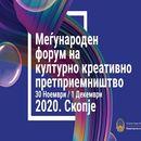 Меѓународен форум за креативно културно претприемништво
