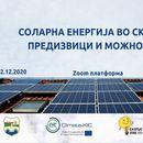 """Е-настан """"Соларна енергија во Скопје – предизвици и можности"""""""
