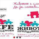 Промоција на поштенска марка посветена на болест на Гоше