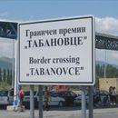 На Табановце и Богородица за излез од државата се чека еден час