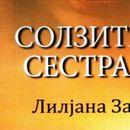 """Промоција на романот """"Солзите на сестра ми"""" на Лилјана Зашова во Охрид"""