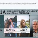 Горјан Петревски ќе претстави две свои книги во КИЦ на Северна Македонија во Софија