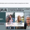 "Конференција ""Писменото и книжевното културно наследство од Скопје и Скопско"""