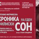 """Промоција на книгата """"Антонио Митрикески: Хроника на еден филмски сон"""""""