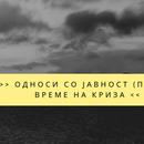"""Кризата ќе се случи, прашањето е дали ние сме подготвени за неа? Обука за """"Кризен ПР"""" со Гоце Пачемски"""