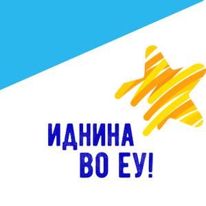 """Започна кампањата """"Иднина во ЕУ"""" на Фондацијата Отворено општество – Македонија"""
