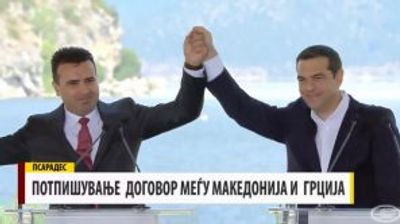 Заев: Да живее Северна Македонија