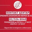 Кол-центар за информации за економските и други мерки донесени од Владата поврзани со Ковид-19