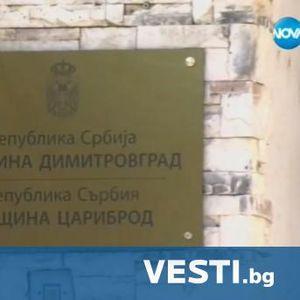 Димитровград с табела на български