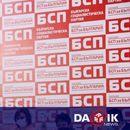 БСП са готови със своите предложения за членове на ЦИК