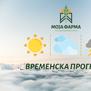 Тридневна временска прогноза (25.10.2021)