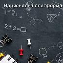 Илјадници ученици и денес не можат да се приклучат за онлајн учење, Царовска повикува на трпение