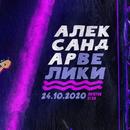 """Kонцертна промоција на """"Мирно лето"""" од Александар Велики"""