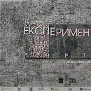 """Изложбата на ДЛУМ """"Цртеж – експериментален цртеж"""" отворена до 30 април"""