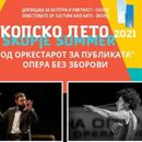 Музиката ќе доминира на 42. Скопско лето со домашни изведувачи и странски гости