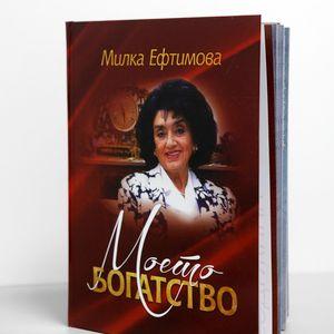 Богатството на Милка Ефтимова собрано во една книга: Мојот живот, многупати прилегаше на сон