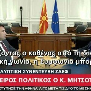 Целото интервју на Зоран Заев за грчка Алфа ТВ