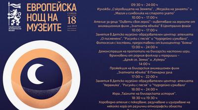 НИМ с богата програма за 18-ти май - Европейската нощ на музеите