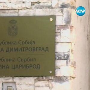 Димитровград  вече се казва и Цариброд (ВИДЕО)