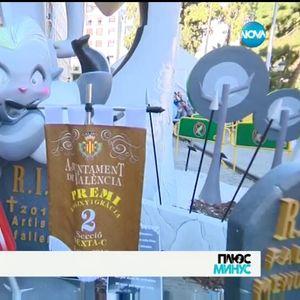 """В ОЧАКВАНЕ НА ПРОЛЕТТА: Фестивалът """"Лас Фаяс"""" във Валенсия"""
