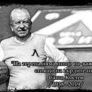 """""""Левски"""": Почивай в мир, бате Сашо! Ние никога няма да те забравим!"""